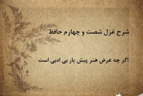 شرح غزل 64 حافظ / اگر چه عرض هنر پیش یار بی ادبی است