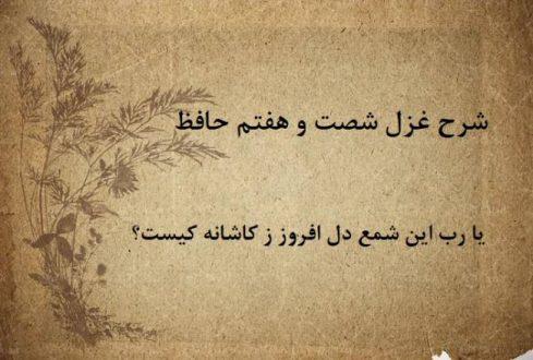 شرح غزل 67 حافظ / یا رب این شمع دل افروز ز کاشانه کیست