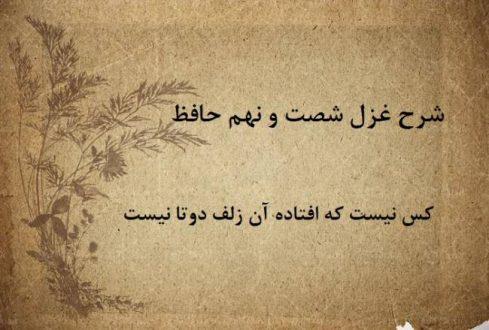 شرح غزل 69 حافظ / کس نیست که افتاده آن زلف دوتا نیست