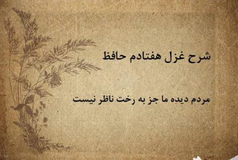 شرح غزل 70 حافظ / مردم دیده ما جز به رخت ناظر نیست