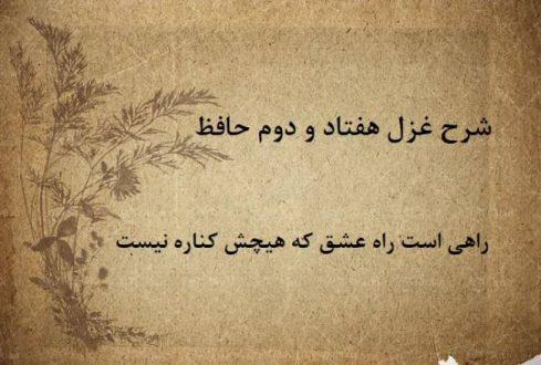 شرح غزل 72 حافظ / راهیست راه عشق که هیچش کناره نیست