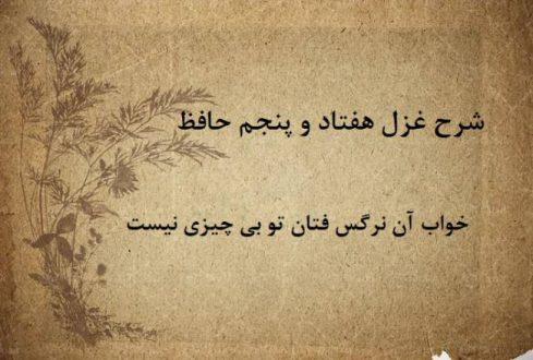شرح غزل 75 حافظ / خواب آن نرگس فتان تو بی چیزی نیست