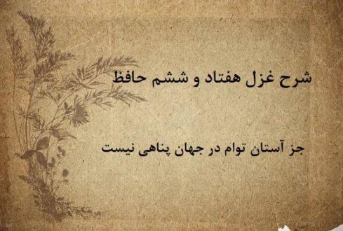 شرح غزل 76 حافظ / جز آستان توام در جهان پناهی نیست