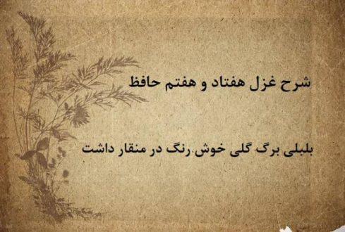 شرح غزل 77 حافظ / بلبلی برگ گلی خوش رنگ در منقار داشت