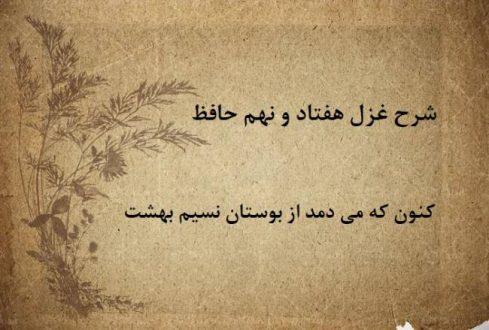 شرح غزل 79 حافظ / کنون که می دمد از بوستان نسیم بهشت