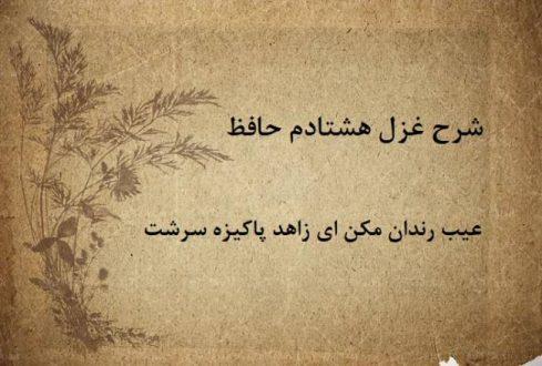 شرح غزل 80 حافظ / عیب رندان مکن ای زاهد پاکیزه سرشت