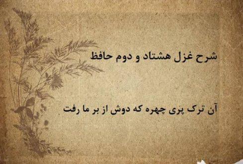شرح غزل 82 حافظ / آن ترک پری چهره که دوش از بر ما رفت
