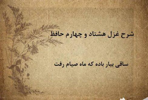 شرح غزل 84 حافظ / ساقی بیار باده که ماه صیام رفت