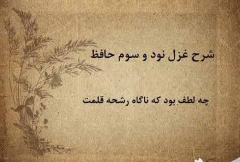 شرح غزل 93 حافظ / چه لطف بود که ناگاه رشحه قلمت