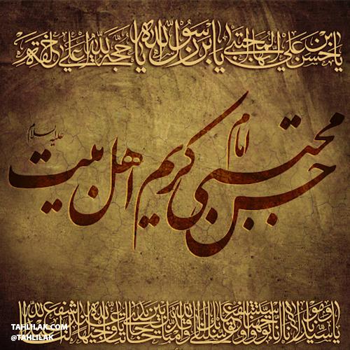 امام حسن مهر