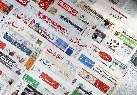 صفحه نخست روزنامه های پنجشنبه