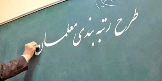 لایحه رتبه بندی معلمان تا پایان مهر به تصویب می رسد