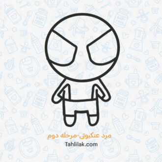 آموزش نقاشی مرد عنکبوتی برای کودکان