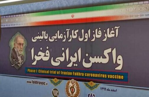 واکسن ايراني فخرا به تاييد وزارت بهداشت رسيد