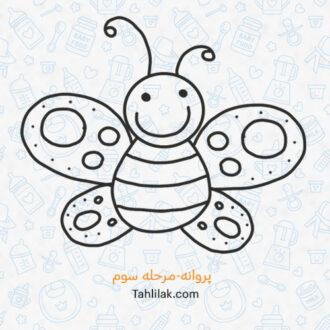 آموزش نقاشی پروانه برای کودکان
