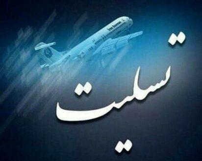پیام تسلیت برای سقوط هواپیما
