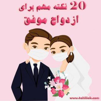 20 نکته مهم برای ازدواج موفق
