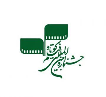 آثار راه یافته به بخش بین الملل جشنواره فیلم کوتاه تهران