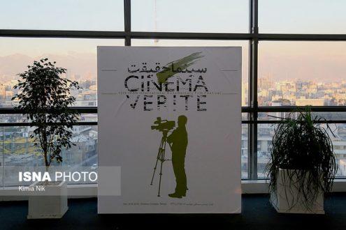 جشنواره سینما حقیقت امسال هم آنلاین برگزار می شود