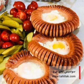 سوسیس تخم مرغ
