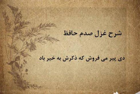 شرح غزل 100 حافظ / دی پیر می فروش که ذکرش به خیر باد