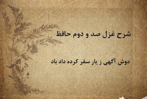 شرح غزل 102 حافظ / دوش آگهی ز یار سفر کرده داد باد