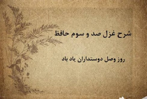 شرح غزل 103 حافظ / روز وصل دوستداران یاد باد