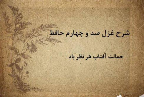شرح غزل 104 حافظ / جمالت آفتاب هر نظر باد