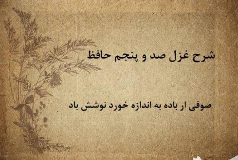 شرح غزل 105 حافظ / صوفی ار باده به اندازه خورد نوشش باد