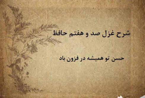 شرح غزل 107 حافظ / حسن تو همیشه در فزون باد