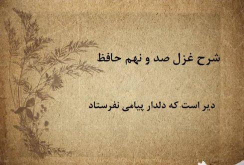 شرح غزل 109 حافظ / دیر است که دلدار پیامی نفرستاد
