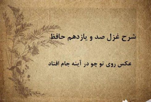 شرح غزل 111 حافظ / عکس روی تو چو در آینه جام افتاد