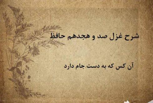 شرح غزل 118 حافظ / آن کس که به دست جام دارد
