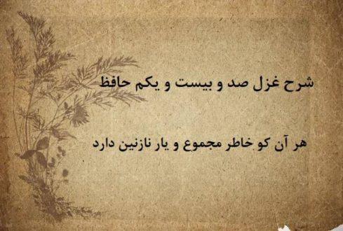 شرح غزل 121 حافظ / هر آن کو خاطر مجموع و یار نازنین دارد