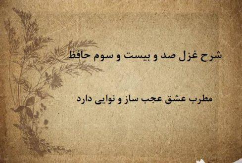 شرح غزل 123 حافظ / مطرب عشق عجب ساز و نوایی دارد