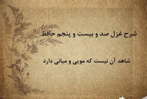 شرح غزل 125 حافظ / شاهد آن نیست که مویی و میانی دارد