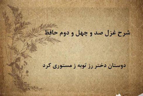 شرح غزل 142 حافظ / دوستان دختر رز توبه ز مستوری کرد
