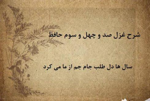 شرح غزل 143 حافظ / سال ها دل طلب جام جم از ما می کرد