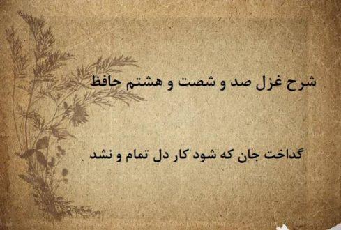 شرح غزل 168 حافظ / گداخت جان که شود کار دل تمام و نشد