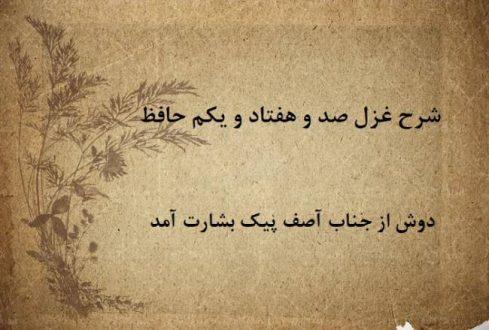 شرح غزل 171 حافظ / دوش از جناب آصف پیک بشارت آمد