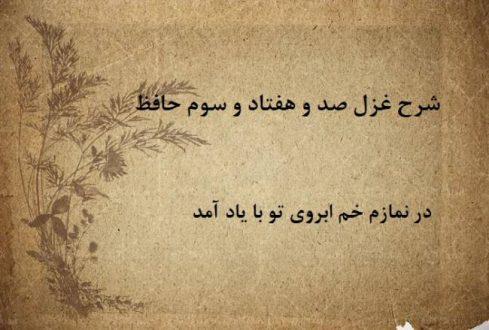 شرح غزل 173 حافظ / در نمازم خم ابروی تو با یاد آمد