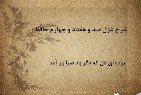 شرح غزل 174 حافظ / مژده ای دل که دگر باد صبا باز آمد