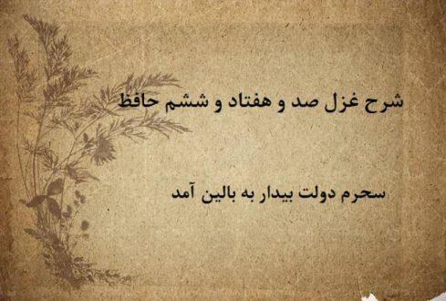 شرح غزل 176 حافظ / سحرم دولت بیدار به بالین آمد