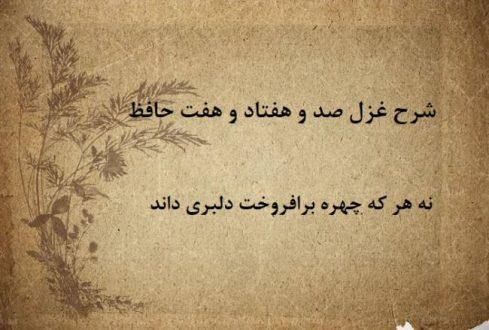 شرح غزل 177 حافظ / نه هر که چهره برافروخت دلبری داند
