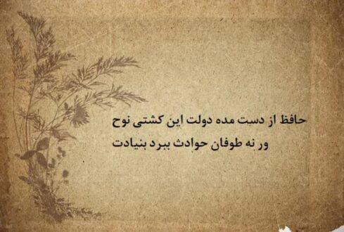 حافظ از دست مده دولت این کشتی نوح