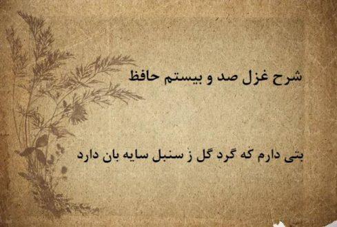 شرح غزل 120 حافظ / بتی دارم که گرد گل ز سنبل سایه بان دارد