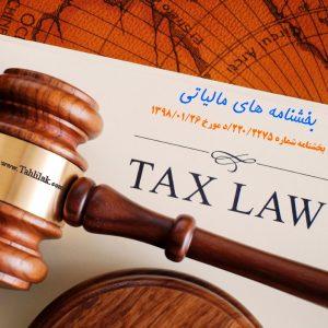 بخشنامه مالیاتی 220/2275/د در اجرای مقررات تبصره 3 ماده 64 اصلاحی ق.م.م