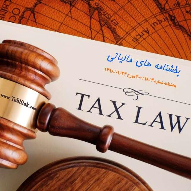 بخشنامه شماره 200/98/4 در خصوص ابلاغ معافیت های مالیاتی حقوق 1398