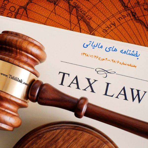 بخشنامه مالیاتی 200/98/6 در خصوص احکام مالیاتی قانون بودجه سال 1398