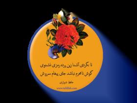 3 2 280x210 - در محضر حافظ شیرازی؛ غزل سوم